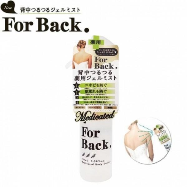 Xịt trị mụn lưng For Back Pelican Medicated Mist 100ml