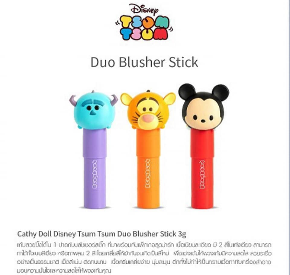 Má Hồng Thỏi Cathy Doll Disney Duo